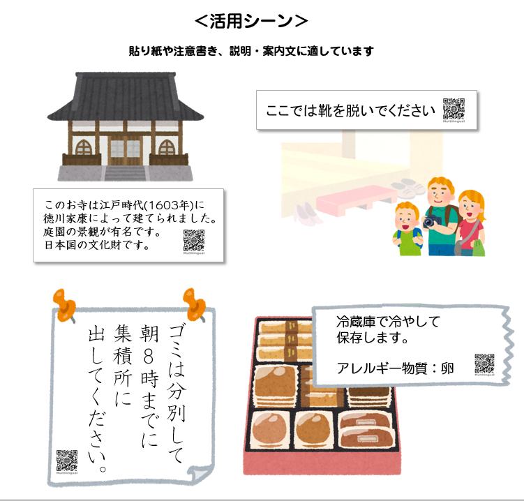 QRコード 翻訳 活用シーン1
